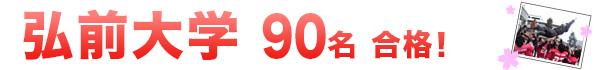 弘前大学90名合格!