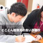 tokoton_slide
