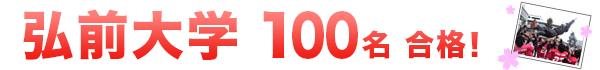 弘前大学100名合格!