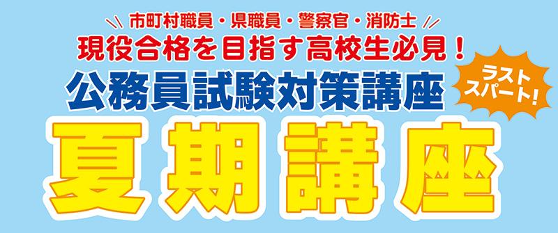 公務員試験対策講座 夏季講座